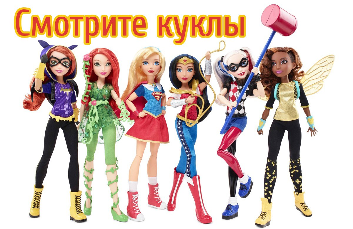 dc super girls куклы