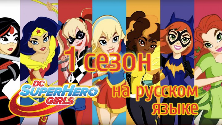 Школа супер героинь 1 сезон на русском (DC Super Hero Girls)